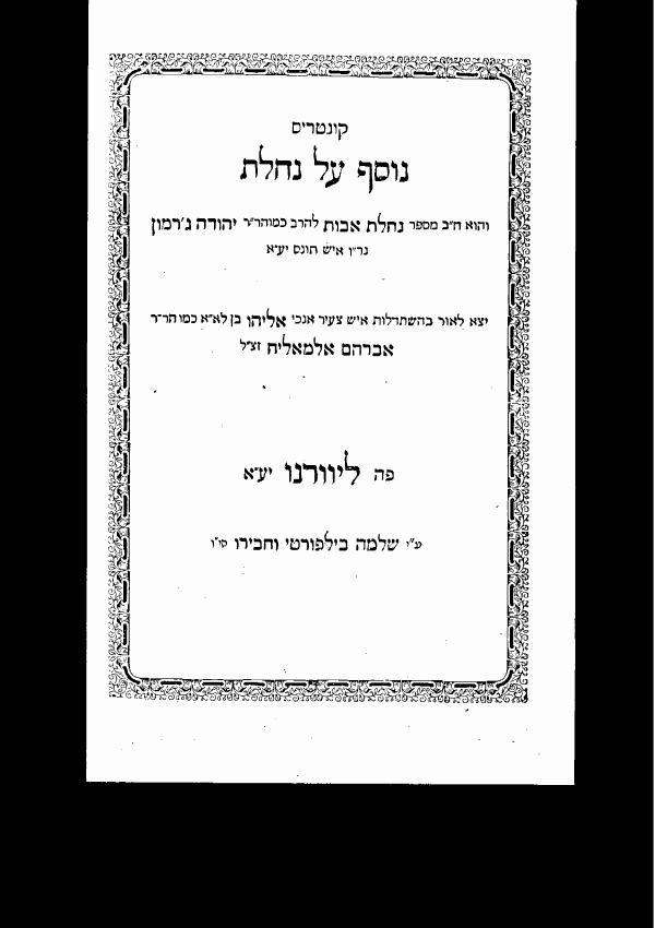 קונטריס נוסף על נחלת - ג'רמון, יהודה בן מאיר