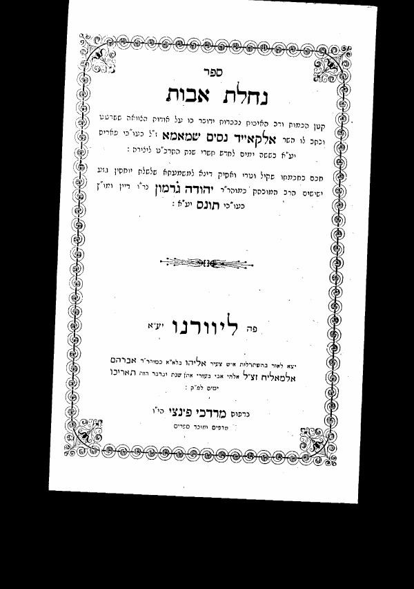 נחלת אבות - ג'רמון, יהודה בן מאיר