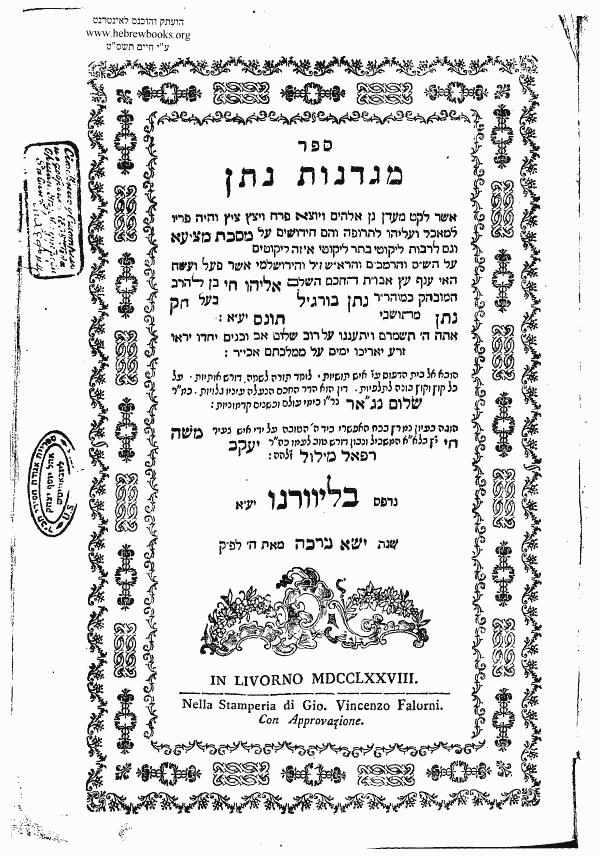 מגדנות נתן - בורג'ל, אליהו חי בן נתן, 1760-