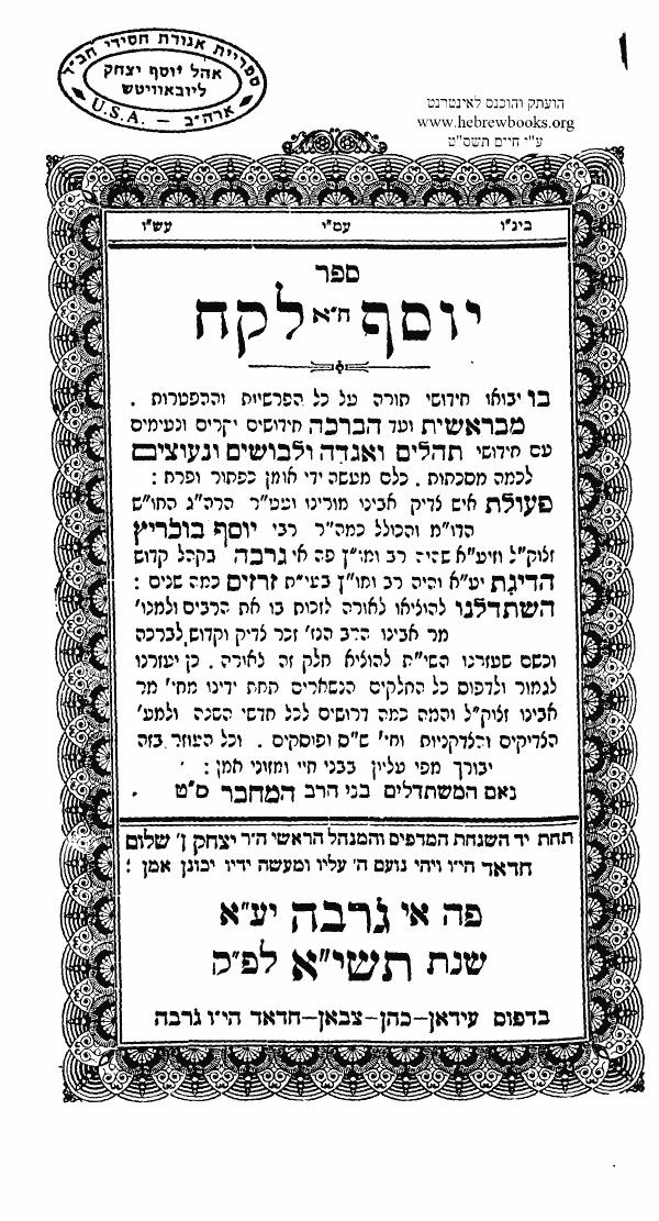 יוסף לקח - בוכריץ, יוסף בן אברהם, 1885-1949