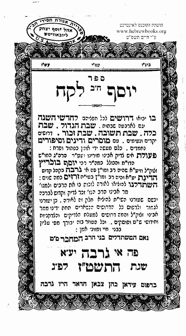 יוסף לקח - חלק ב - בוכריץ, יוסף בן אברהם, 1885-1949
