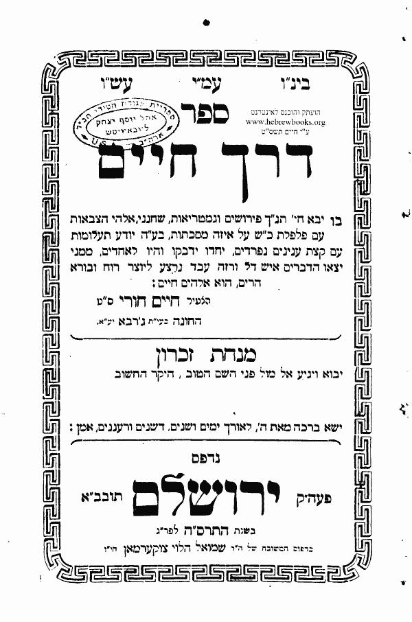 דרך חיים - חורי, חיים בן אברהם זקן, 1885-1957